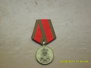 Юбилейная медаль Великой Отечественной Войны