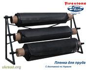 Бутилкаучуковая пленка для пруда и водоема Firestone,  Ивано-Франковск