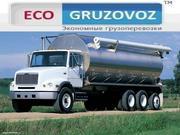 Автогрузоперевозки для ВАС:Ивано-Франковск , Украина и СНГ