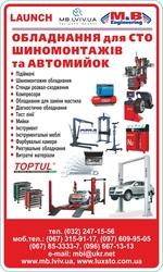 Обладнання для автосервісів,  обладнання для шиномонтажа,  обладнання дл