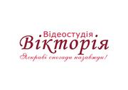 """Відеостудія   """"Вікторія"""" фото та відео послуги"""
