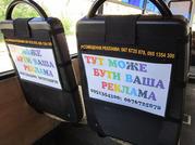 Размещение рекламы на спинках сидений в маршрутках Ивано - Франковска