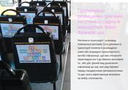 Реклама в маршрутках на спинках сидінь