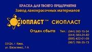 КО813 Эмаль КО-813 Н,  Эмаль КО-813 Д,  Эмаль КО-813 Х Эмаль ЭП-5285 ТУ