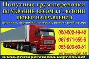 Грузоперевозки Ивано-Франковск-Киев-Ивано-Франковск