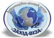 Інформаційно-візовий центр «ЗАХІД-ВІЗА».
