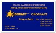КО-868 эмаль. Грунтовка АК-070 эмаль КО-868
