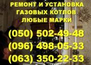 Ремонт газового котла Івано-Франківськ. Майстер з ремонту котлів