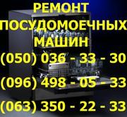 Ремонт посудомоечных машин Ивано-Франковск. Ремонт на дому