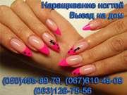 Нарощування нігтів Івано-Франковськ гелем на дому.