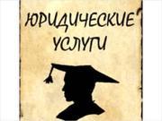 Юридические услуги Ивано-Франковск