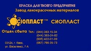 Эмаль пф-115 ГОСТ 6465-76 от завода-изготовителя Сиопласт