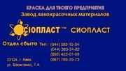 Эмаль ХВ-124 ГОСТ 10144-89 от завода-изготовителя «Сиопласт»