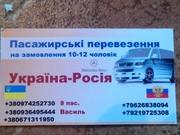пасажирські Перевезення Росія Санкт Петербург