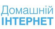 Домашній Інтернет Київстар  Івано-Франківськ Калуш Коломия Надвірна