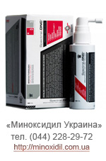MinoMax купить,  minoxidin Pilfud,  Rogaine,  Kirkland,  Minox,  minoxidil