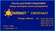 эмаль КО-42 : (эмаль-грунтовка-краска КО-42) эмаль ХВ-518,  эмаль ХВ-11