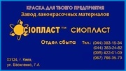 эмаль КО-88 (эмаль КО88) : эмаль УР-7101 эмаль ЭП-773,  эмаль ЭП-1236,
