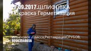 Шлифовка Евро сруба + покраска + герметизация.Украина, Совиньон.
