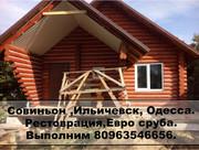 Евро сруба + Шлифовка+ покраска + герметизация.Украина, Совиньон, Одесса