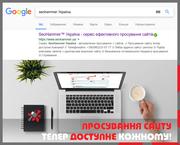 SEO просування. SeoHammer Україна.