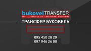 Bukovel-Transfer | Трансфер Буковель.Пассажирские перевозки в Буковель