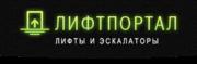 Монтаж и продажа лифтов и эскалаторов,  производство установка лифтов