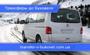 Пассажирские перевозки в Буковель
