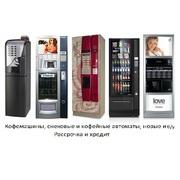 Продаем в рассрочку/кредит кофейные и снековые автоматы Rheavendors,  S