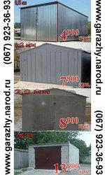 Гараж 4990 грн.,  новый гараж,  гараж металлический или железобетонный