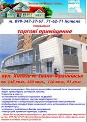 Продаю комерційні приміщення в Івано-франківську!!!