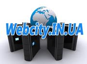 Webcity надає найвигідніші умови для вашого сайту (web) хостинг!!!